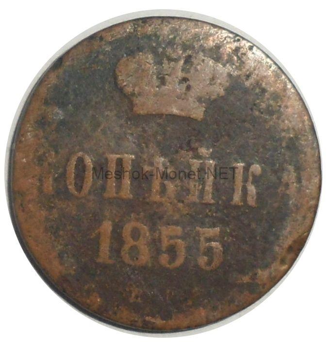 1 копейка 1855 года ЕМ # 1