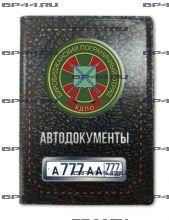 Обложка для автодокументов с 2 линзами Биробиджанский ПОГО
