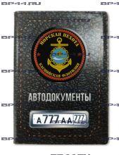 Обложка для автодокументов с 2 линзами Каспийская флотилия МП
