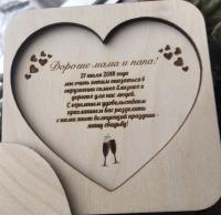 Свадебное приглашение двойное сердце
