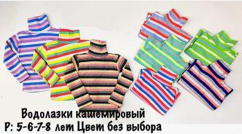 Водолазка детская-кашемир(5-8л) №025