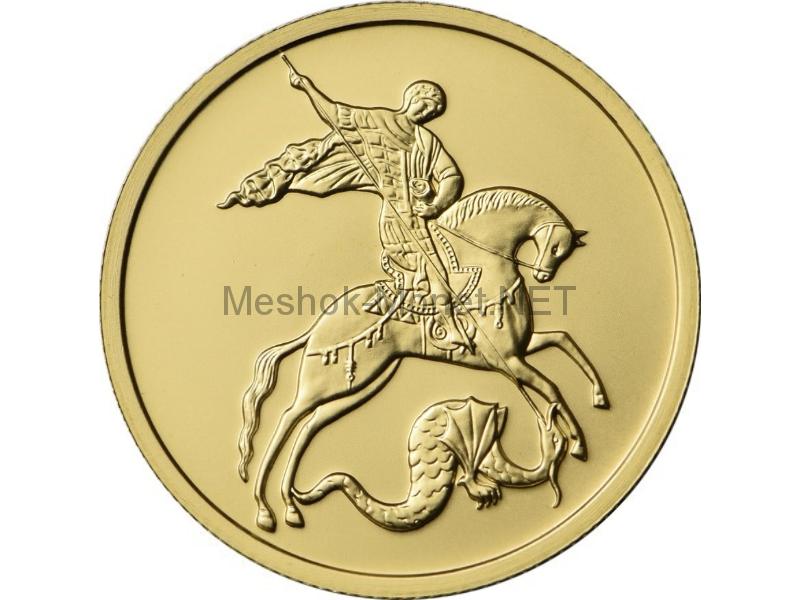 50 рублей 2018 год. Георгий Победоносец