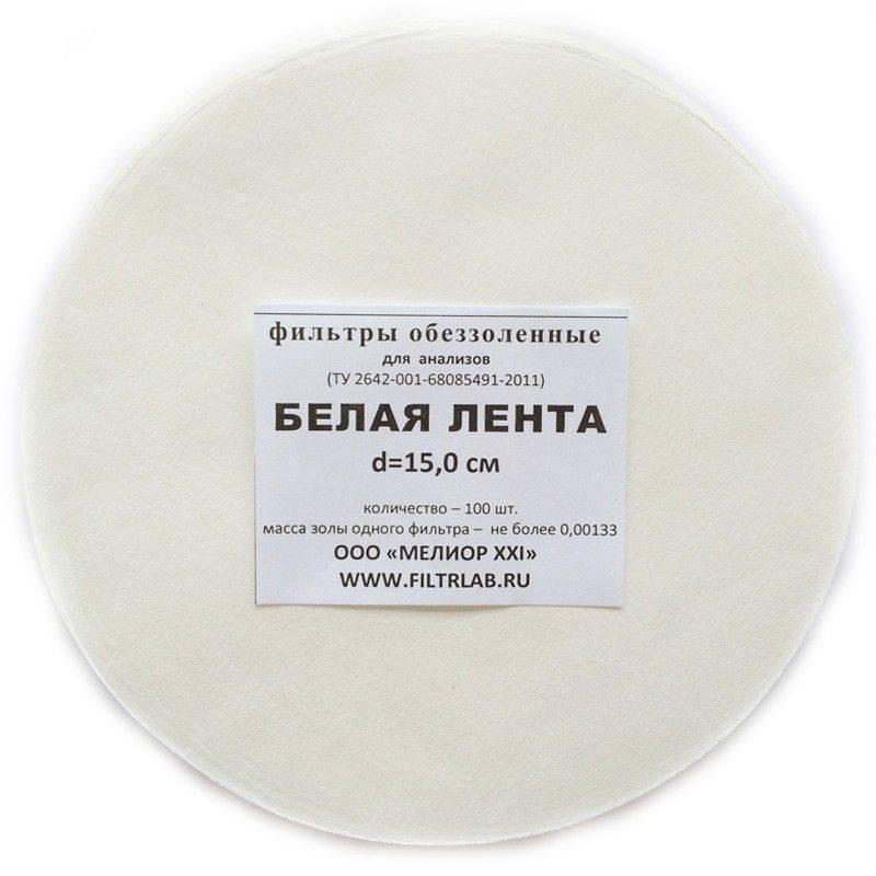 Фильтры обеззоленные 150 мм (белая лента), упаковка 100 шт