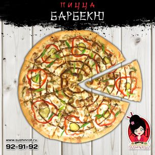 Пицца Барбекю 40см