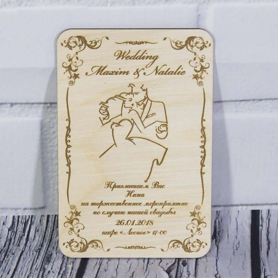 Свадебное приглашение с парочкой