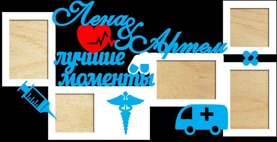 Фоторамка медицина