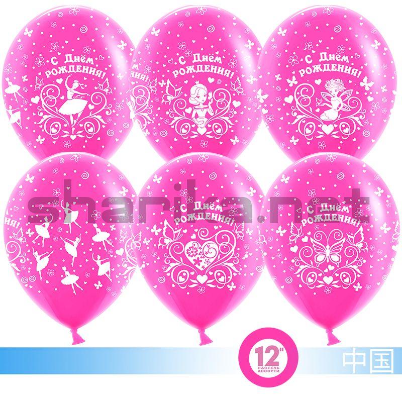 Воздушный Шар (12''/30 см) С Днем рождения! (принцессы), Фуше, пастель