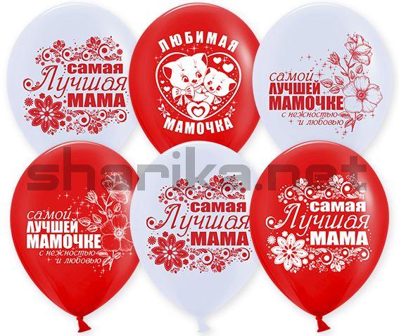 Воздушный шар (12''/30 см) Мамочка, Белый / Красный, пастель