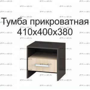 Тумба прикроватная Эрика (40х38х41)