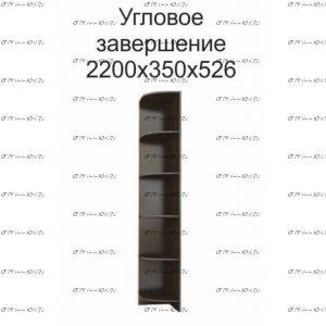 Стеллаж угловой Эрика (35х53х220)