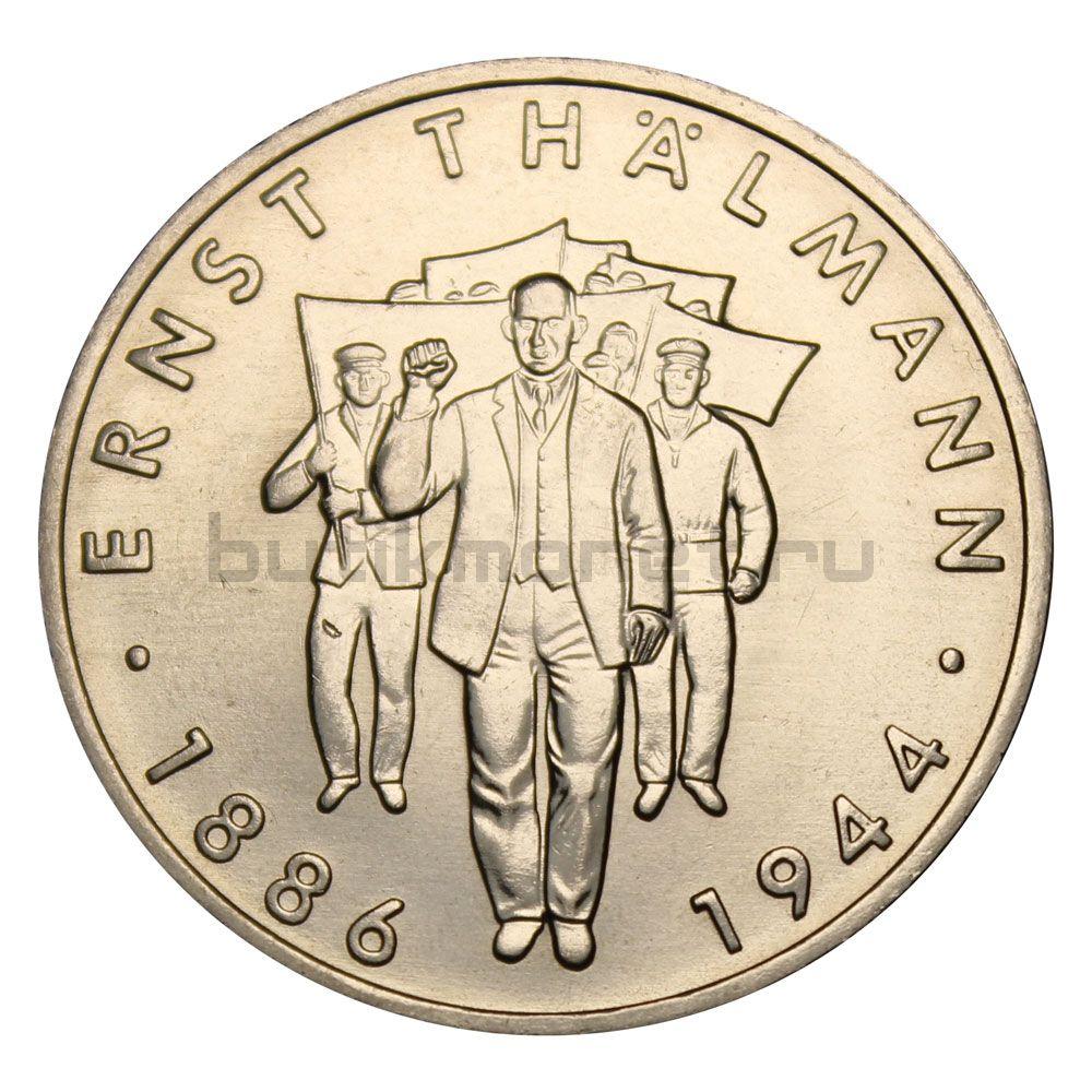 10 марок 1986 ГДР 100 лет со дня рождения Эрнста Тельмана