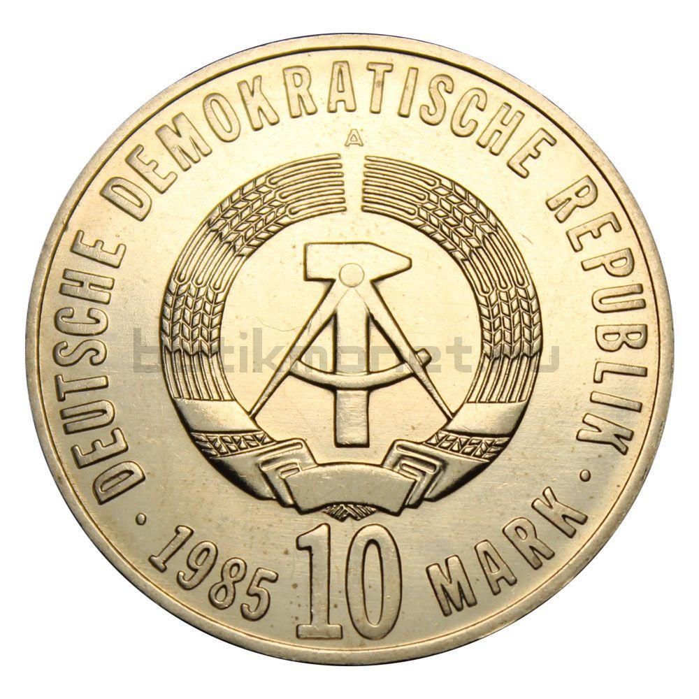 10 марок 1985 ГДР 40 лет освобождения от фашизма