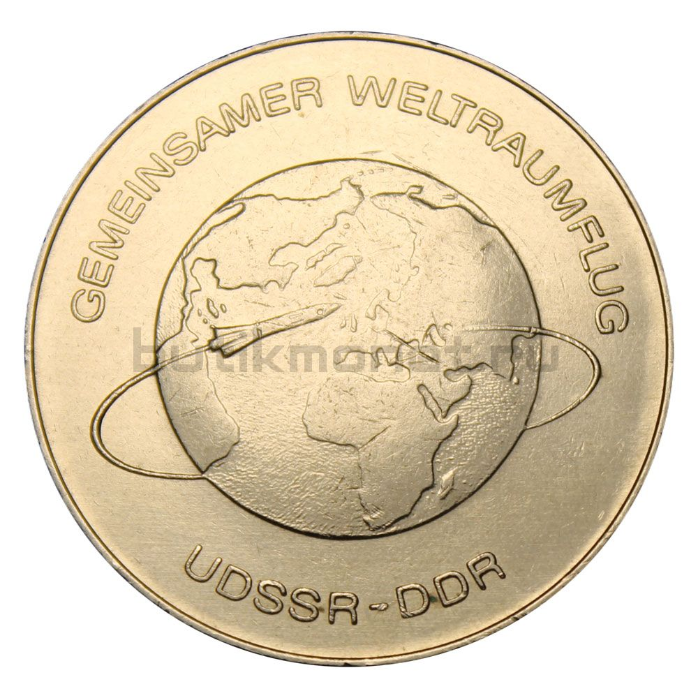 10 марок 1978 ГДР Совместный космический полёт СССР-ГДР
