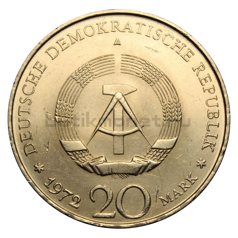 20 марок 1972 ГДР Первый президент ГДР - Вильгельм Пик