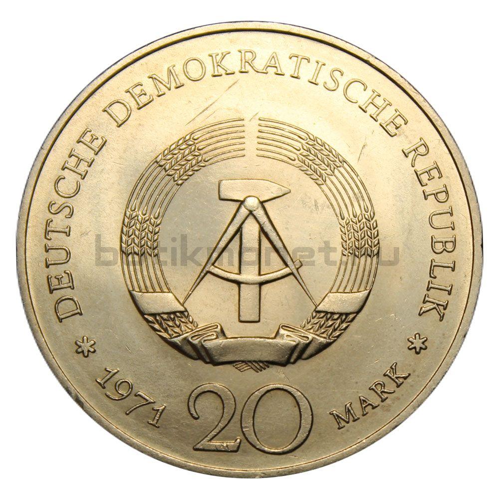 20 марок 1971 ГДР 100 лет со дня рождения Генриха Манна