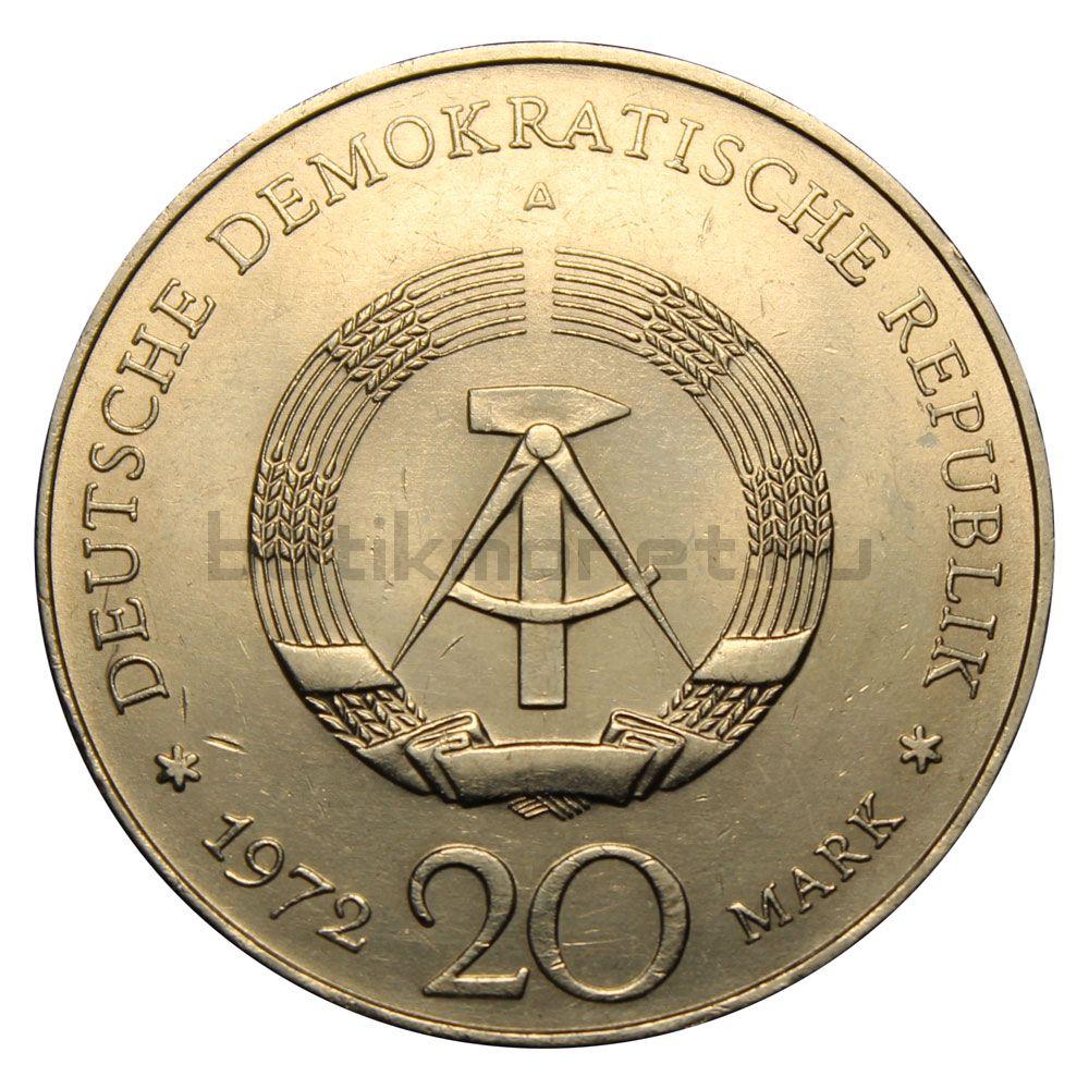20 марок 1972 ГДР Фридрих фон Шиллер