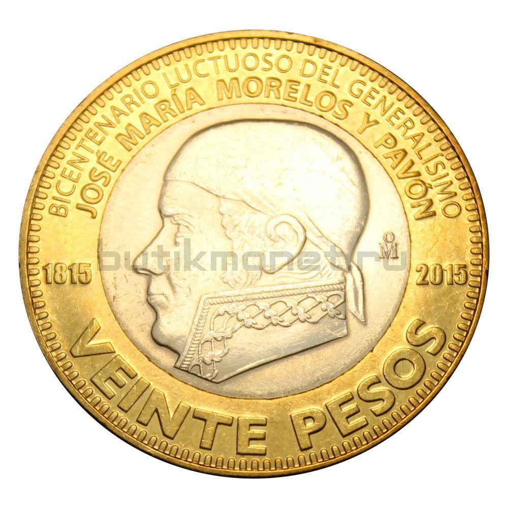 20 песо 2015 Мексика 200 лет со дня смерти Хосе Марии Морелоса