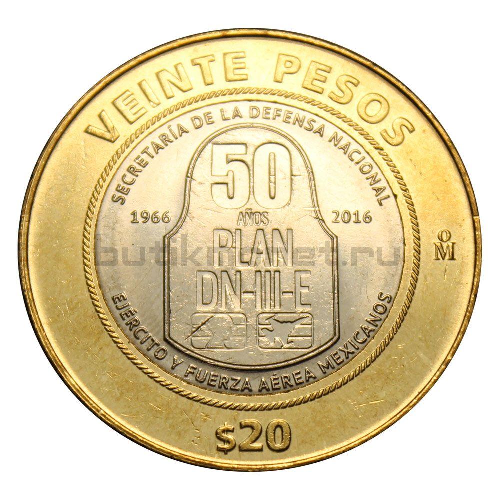 20 песо 2016 Мексика 50 лет Плану DN-III-E