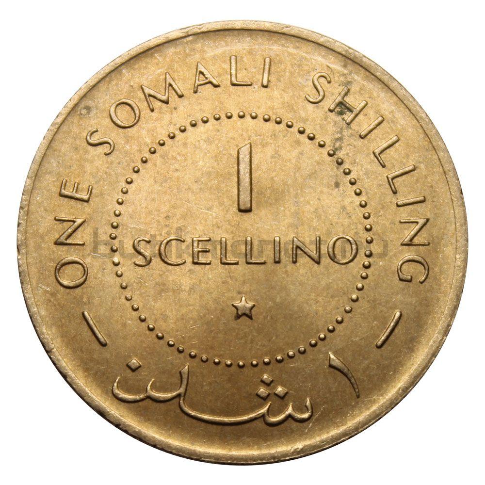 1 шиллинг 1967 Сомали