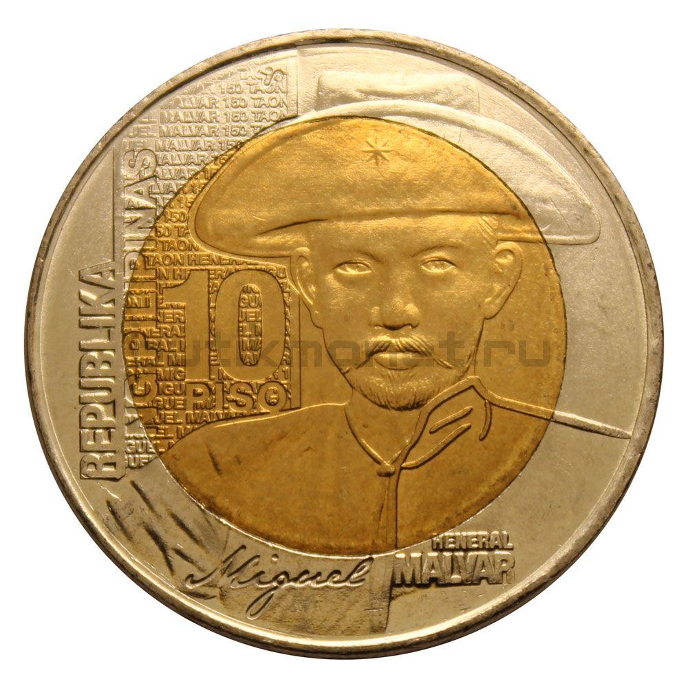 10 писо 2015 Филиппины 150 лет со дня рождения Мигеля Малварва