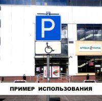 """Знак """"Парковка для инвалидов"""""""