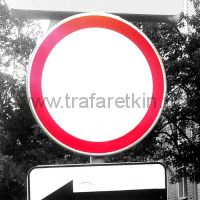 """Дорожный знак 3.2 """"Движение запрещено"""""""