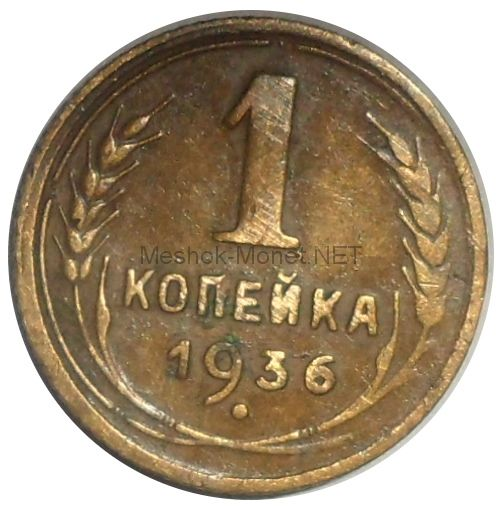 1 копейка 1936 года # 3
