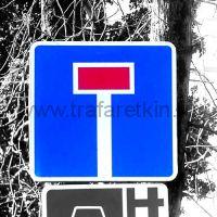 """Дорожный знак 6.8.1 """"Тупик""""."""