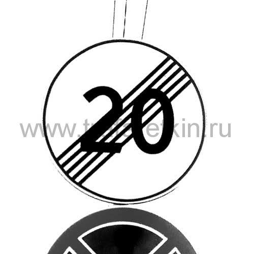 """Дорожный знак 3.25 """"Конец зоны ограничения максимальной скорости"""" 20км/ч."""