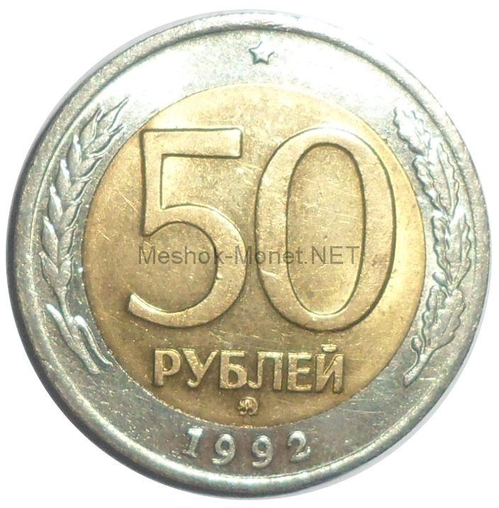 50 рублей 1992 года ММД # 1