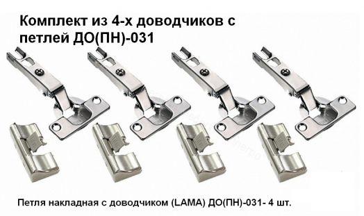 Комплект из 4-х доводчиков с петлей ДО(ПН)-031