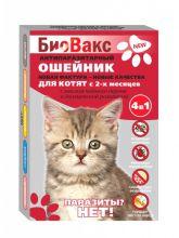 Ошейник антипаразитный для котят с 2-х месяцев.