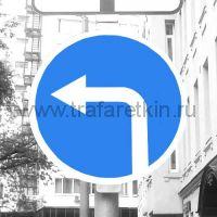 """Дорожный знак 4.1.3 """"Движение налево""""."""