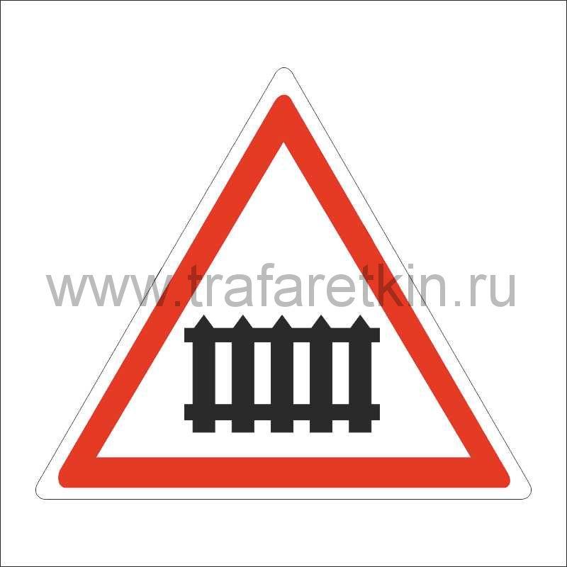 """Дорожный знак 1.1 """"Железнодорожный переезд со шлагбаумом""""."""