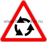 """Дорожный знак 1.7 """"Пересечение с круговым движением""""."""