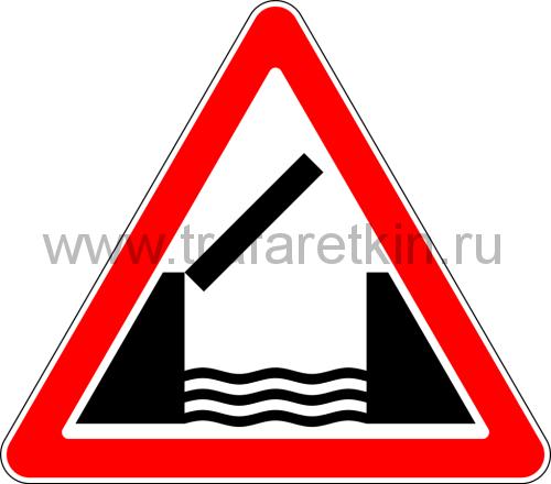 """Дорожный знак 1.9 """"Разводной мост""""."""