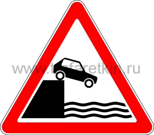"""Дорожный знак 1.10 """"Выезд на набережную""""."""