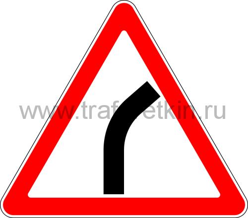 """Дорожный знак 1.11.1 """"Опасный поворот"""" (направо)."""