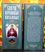 №15(80).Свечи восковые конусные и прямые с прополисом для домашней (келейной) молитвы , длина 19,5см., Ø 7мм. (10 шт. в коробочке)