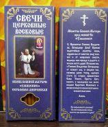 №28(80).Свечи восковые конусные и прямые с прополисом для домашней (келейной) молитвы , длина 19,5см., Ø 7мм. (10 шт. в коробочке)
