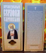 №14(в).Свечи восковые конусные и прямые с прополисом для домашней (келейной) молитвы , длина 19,5см., Ø 7мм. (10 шт. в коробочке)