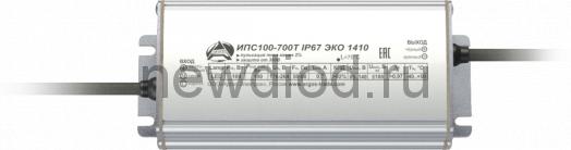 Источник питания Аргос ИПС100-700Т IP67 ЭКО 1400