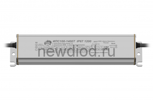 Источник питания Аргос ИПС100-1400Т IP67 ПРОМ 1200