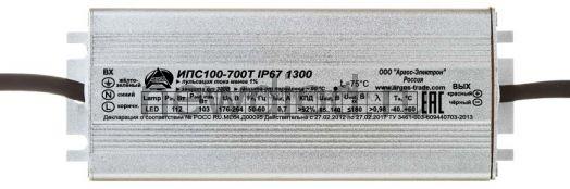 Источник питания Аргос ИПС120-1400Т IP67 ПРОМ 1300