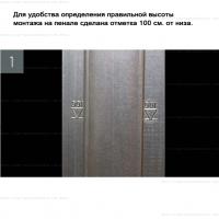 Пенал Eclisse Unico Single пенал 2000 и 2100 мм. отметка для монтажа