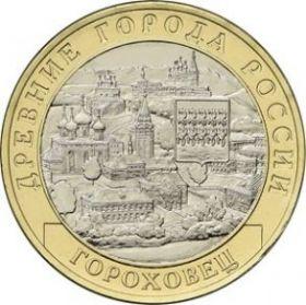 Гороховец, Владимирская область (1168 г.)10 рублей Россия 2018