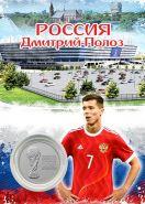 ПЛАНШЕТ РОССИЯ — ПОЛОЗ + 25 РУБЛЕЙ ЧЕМПИОНАТ МИРА. ФУТБОЛ FIFA 2018 - ВЫПУСК 2 — КУБОК