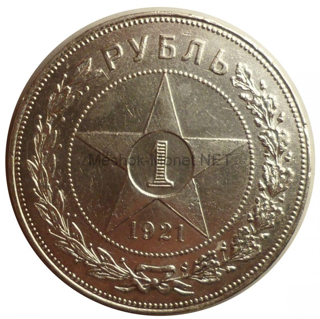 1 рубль 1921 года АГ # 3