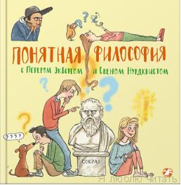 Понятная философия с Петером Экбергом и Свеном Нурдквистом.