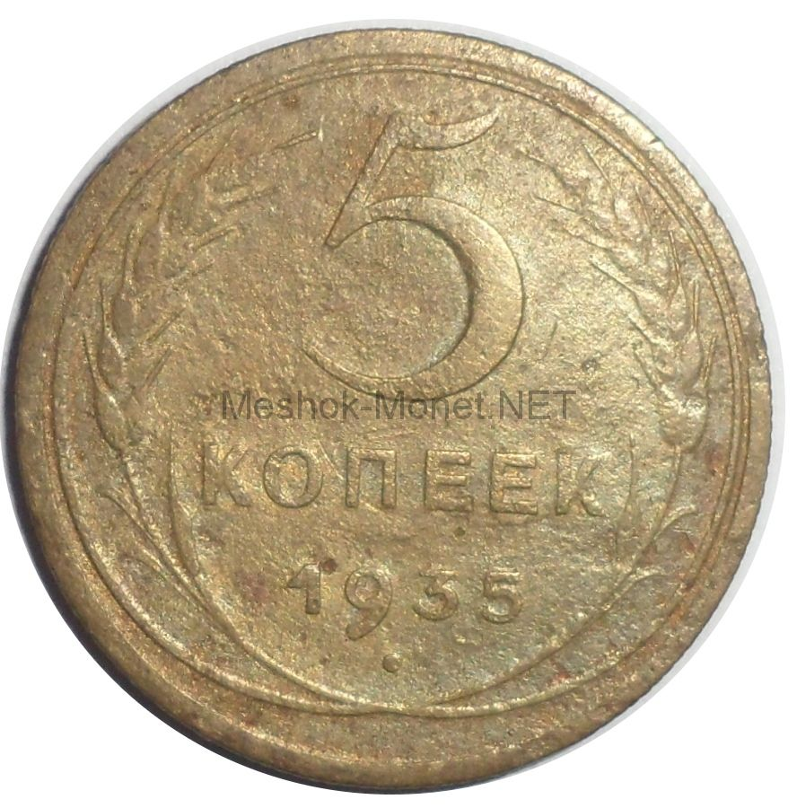 5 копеек 1935 года. Нового типа # 3